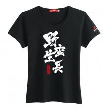 新万博网页T恤