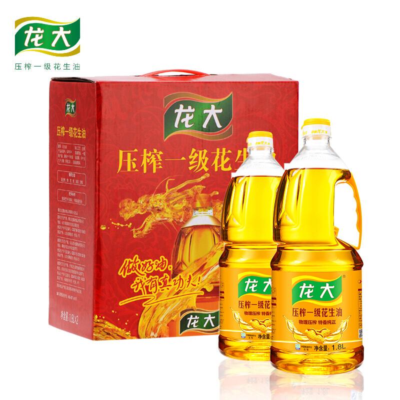 合作特惠 龙大花生油礼盒 1.8ml/瓶 每盒2瓶 4盒起订